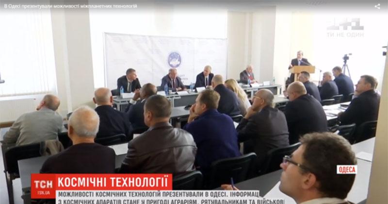 Возможности космических технологий представили в Одессе