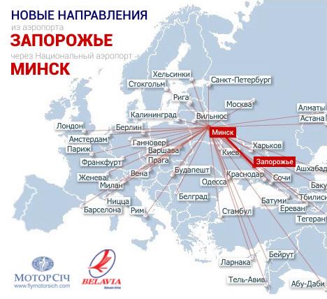 Авиакомпания «Мотор Сич» с 30 ноября открывает рейс Запорожье