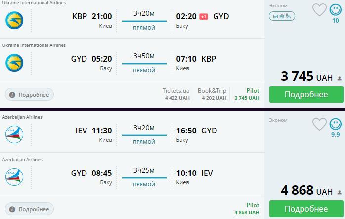 Конкуренты авиакомпании МАУ. Кто прилетел в Украину в этом году
