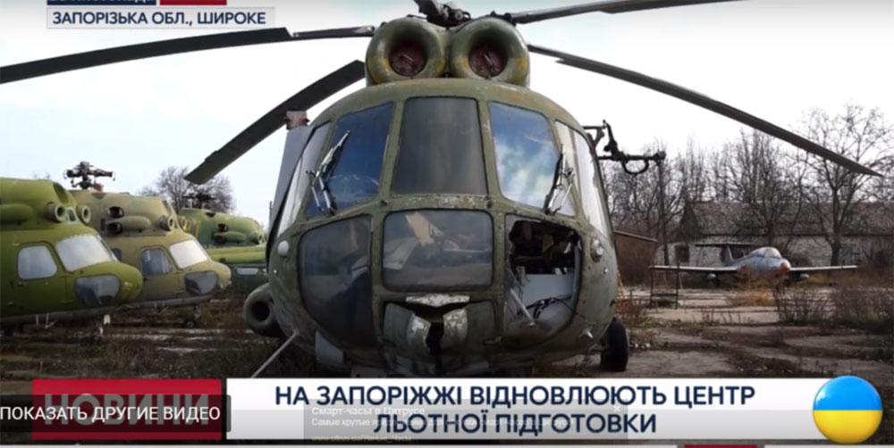 Центр подготовки летчиков восстановят в Запорожье