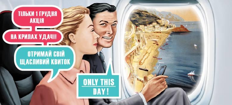 Авиакомпания WINDROSE оглашает акцию «На крыльях УДАЧИ»!