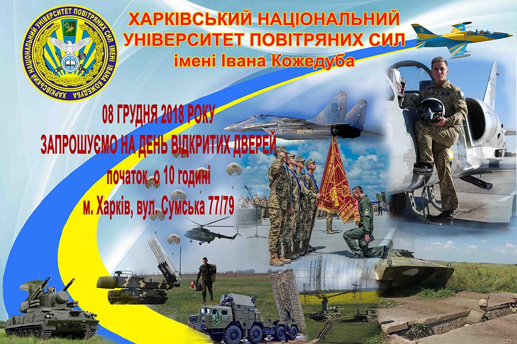 8 декабря - День открытых дверей в ХНУВС