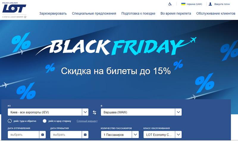 """Продолжается """"Черная пятница"""" у авиакомпании LOT"""