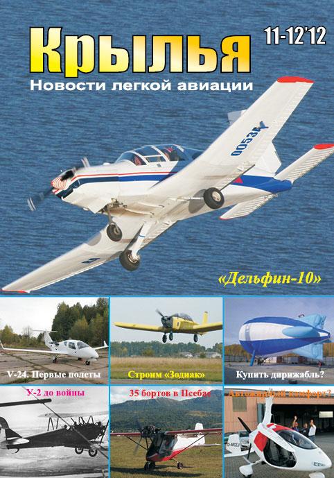 Анонс заключительного выпуска журнала Крылья 2012 года!