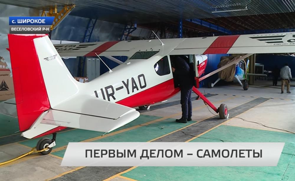 Как в Запорожской области делают сельскохозяйственные самолеты (ВИДЕО)