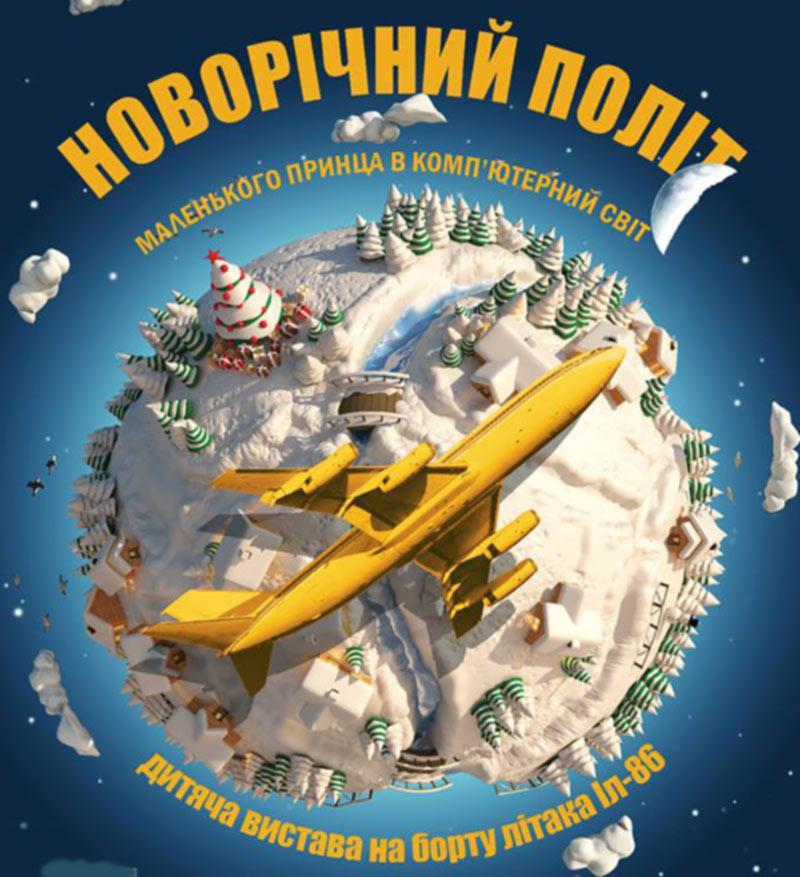 Приглашаем на Новогоднее представление в Музей авиации