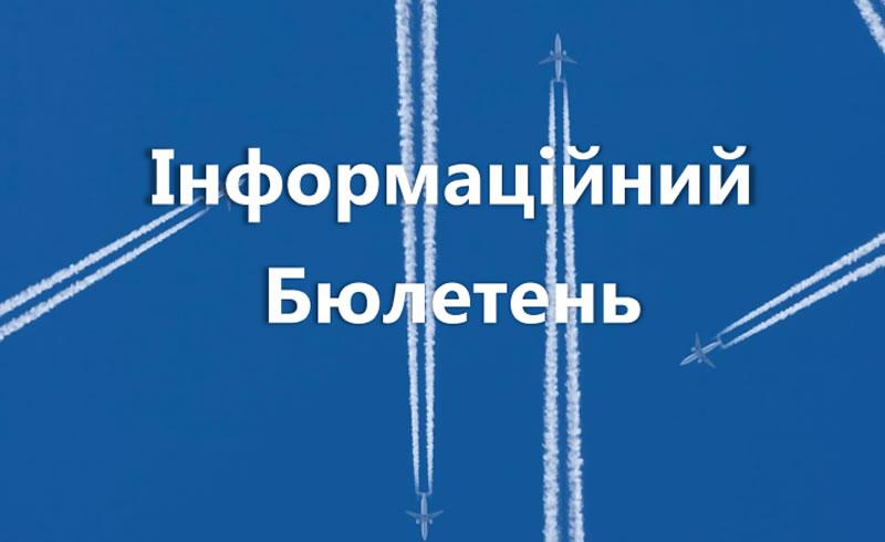 Состояние безопасности полетов гражданских воздушных суден в феврале