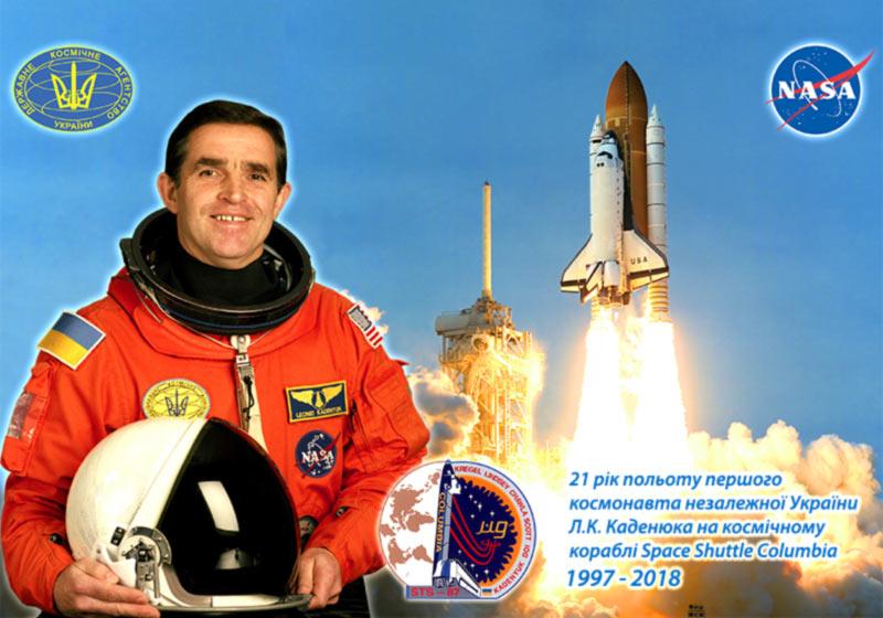21 годовщина полета украинского космонавта Леонида Каденюка
